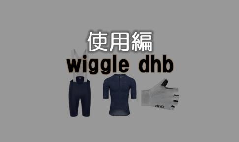wiggle dhb 使用編