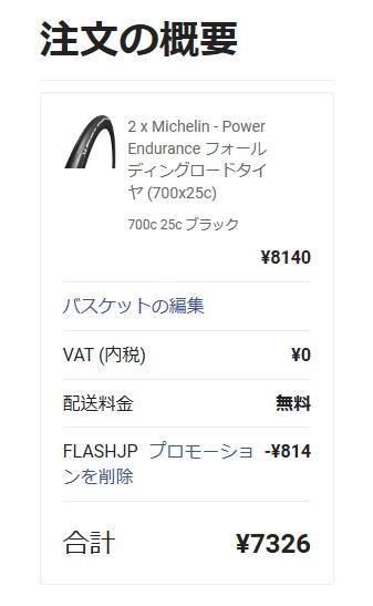 ミシュランパワー購入