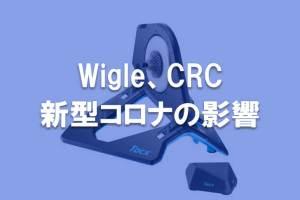 配送できません‗wiggle crc