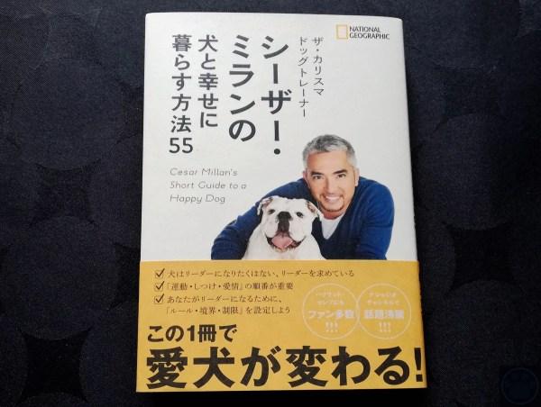 『シーザー・ミランの犬と幸せに暮らす方法55』口コミレビュー