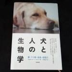 『犬と人の生物学』口コミレビュー~私の実際に読んでお勧めしたいペットの本