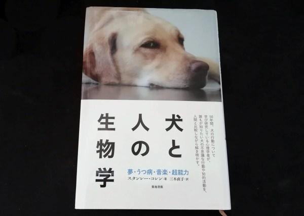 犬と人の生物学の本 口コミレビュー