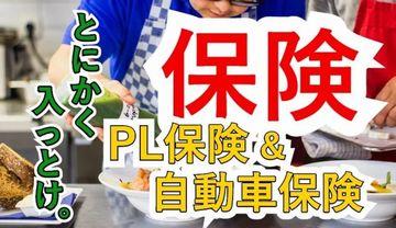 キッチンカーのPL保険とおすすめ自動車保険