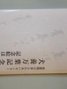 絵葉書8枚セット_犬養万葉記念館記念