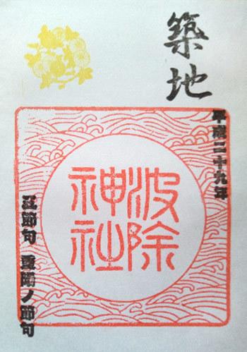 goshuin_na.jpg