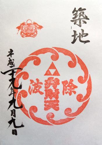 goshuin_na2.jpg