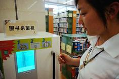Chinese Book Sterilizer Makes Dirty Books Clean Again