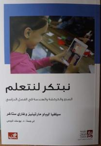 invent to learn arabic cover
