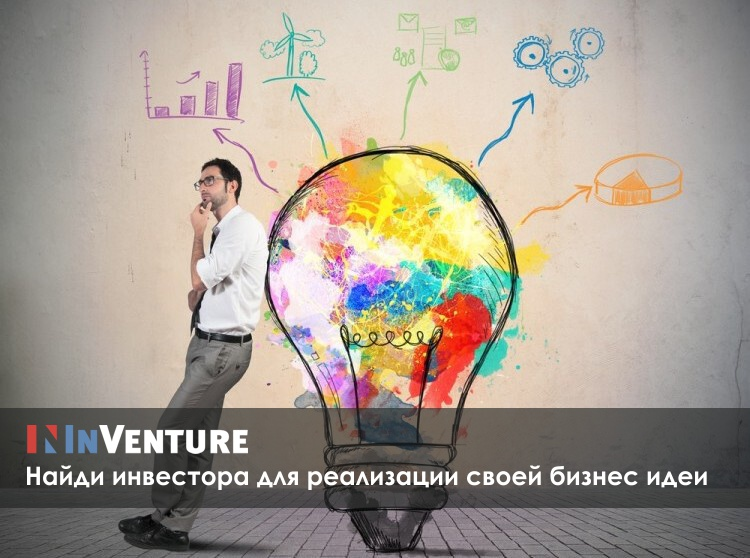 Бизнес идеи в Украине - поиск инвестора