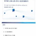 NYSE Liffe(ニューヨーク証券取引所)主催のミニ金投資イベントに参加