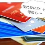 1番還元率が高いクレジットカードはどれ?