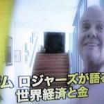 ジム・ロジャーズ氏、5〜10年以内に日本は非常に深刻な事態に陥ると発言