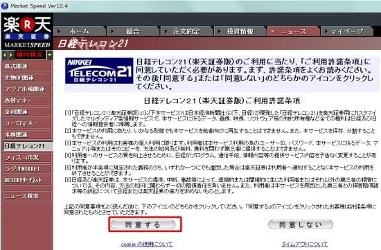 楽天証券MarketSpeed日経テレコン21利用方法03