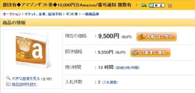 ヤフオク-Amazonギフト券