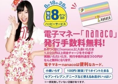 nanacoカード-イトーヨーカ堂無料発行.jpg