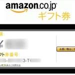 Amazonギフト券を5%割引で買えるAmatenを利用してみた