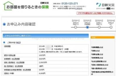 格安賃貸住宅火災保険申し込み04