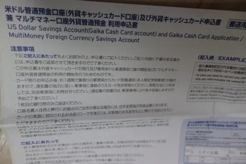 シティバンク外貨キャッシュカード申込用紙