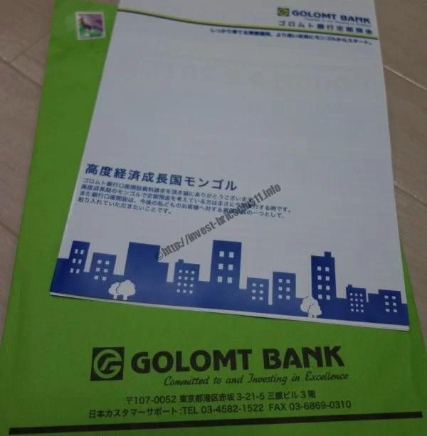 モンゴル ゴロムト銀行口座開設資料