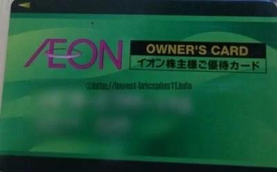 イオン株主優待カード(イオンオーナーズカード)
