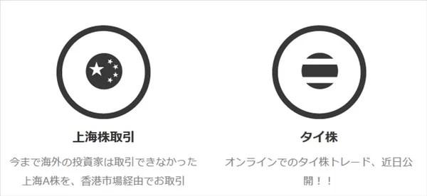 エイト証券 タイ株