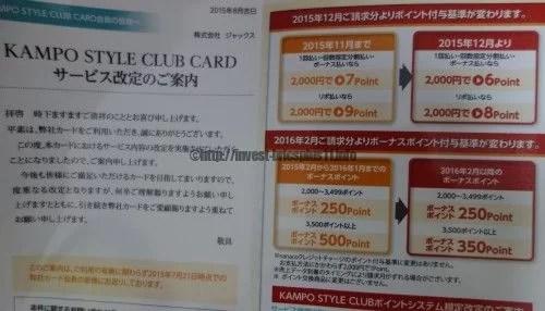 漢方スタイルクラブカードがポイント還元率改悪