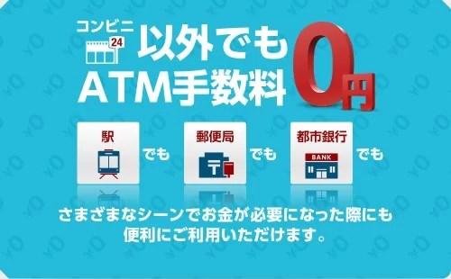 新生銀行コンビニ以外のATM手数料無料