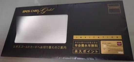 エポスカードのゴールドカード招待
