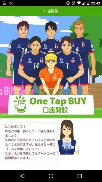 One Tap BUY口座開設手順1