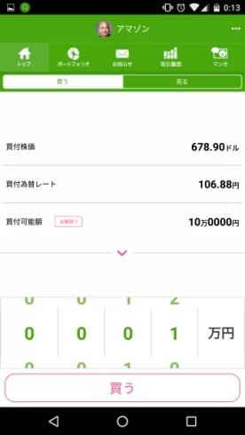 One tap BUYでは1万円から外国株が買える