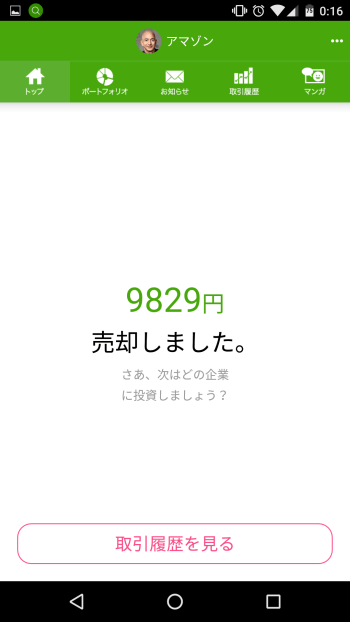 One Tap BUYで外国株売却