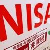 積立NISAと現行NISAの違い及び併用や移行について調べてみた