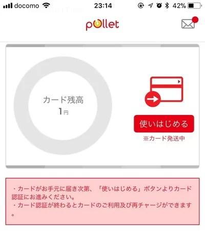 polletカードの利用開始手続き
