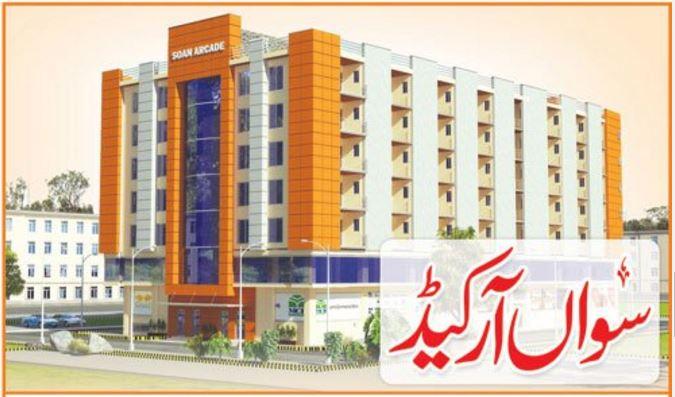 Soan Arcade Islamabad Property Amp Real Estate Pakistan