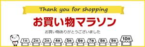 楽天市場_お買い物マラソン