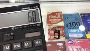 電卓_価格交渉