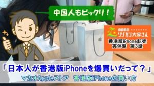 マカオで香港版iPhone爆買い