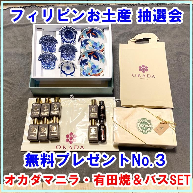 オカダマニラお土産・有田焼