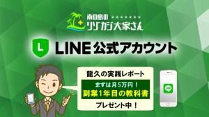 南国リゾカジ大家さん_LINE公式アカウント_龍久