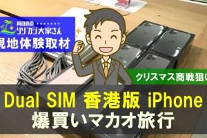 デュアルSIM香港版iPhone_マカオで購入する方法