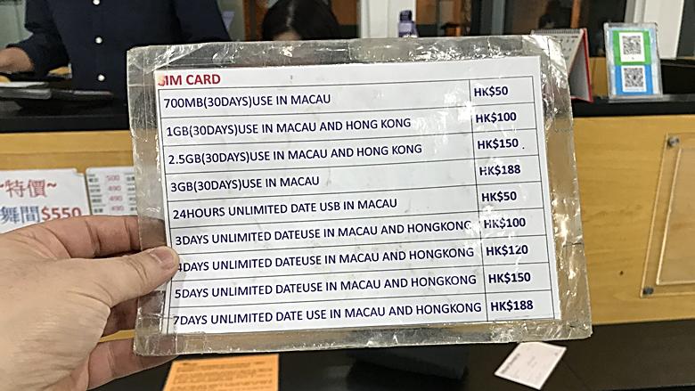 マカオSIM価格