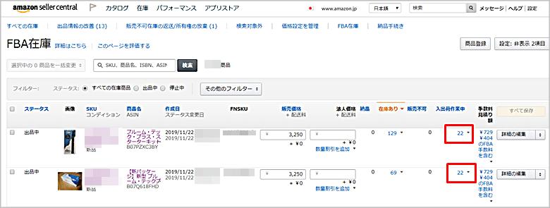 サラリーマン_転売_成功