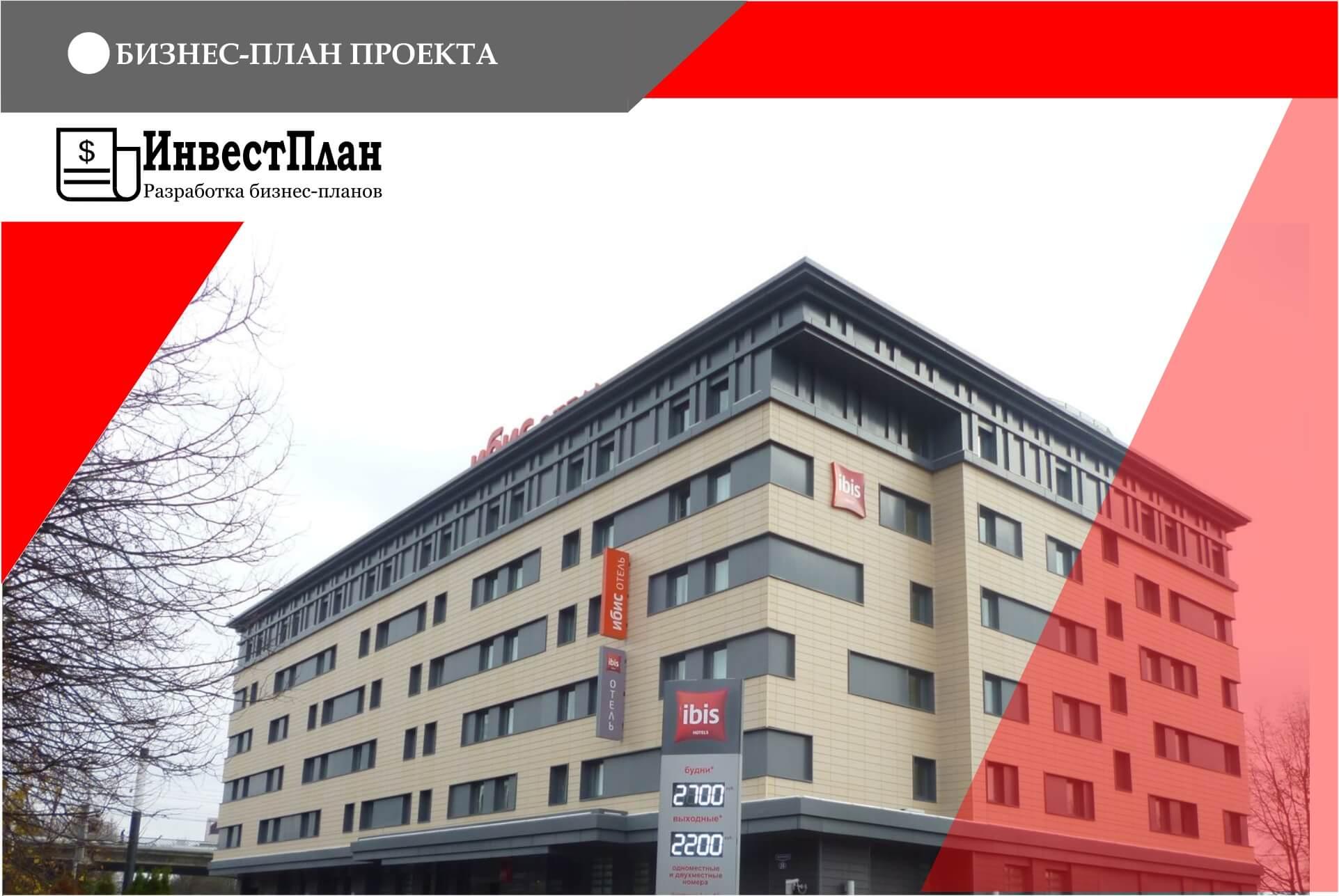 Бизнес-план по строительству гостиницы, оснащенной встроенными объектами социального и коммунально-бытового назначения и обслуживания населения.