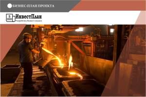Бизнес-план по производству вторичных алюминиевых сплавов в виде слябов, чушек, слитков, пирамидок, гранул