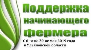 Прием заявок на получение гранта для КФХ в Ульяновской области 2019