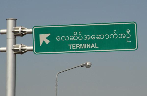 "Mandalay to become ""logistics hub"" for China, India"