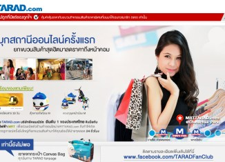 Thai billionaire buys e-commerce portal Tarad, heating up competition