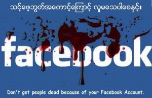 Facebook defensive after Myanmar civil groups blast CEO Zuckerberg