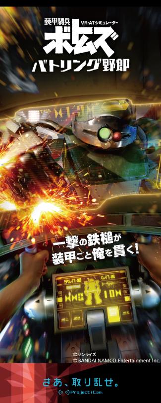 VR-AT Simulator_Armored Trooper Votoms Battling Dudes