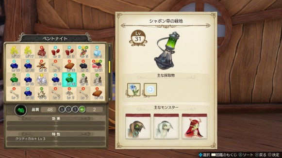 Atelier Ryza - Screenshot_22